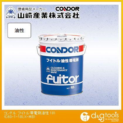 フイトル帯電剤油性  18リットル C60-1-18LX-MB