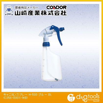 キャニオンスプレーH-500霧吹き ブルー  C356-000X-MB
