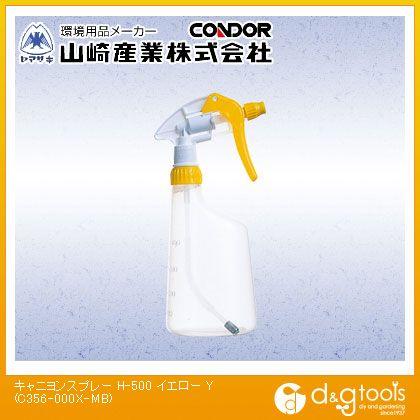 コンドル(スプレー容器)キヤニオンスプレ-H-500黄 イエロー  C356-000X-MB