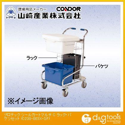 プロテックツールカートマルチCラック・バケツセット清掃用カート用別売り品   C230-003X-SP