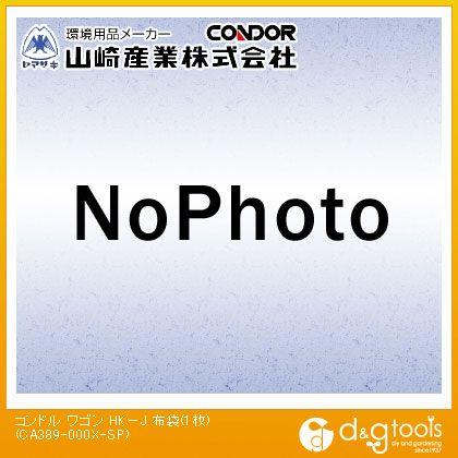 山崎産業(コンドル) ワゴン HK-J 布袋 CA389-000X-SP 1枚