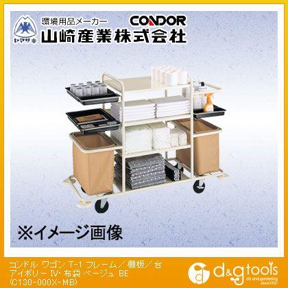 山崎産業(コンドル) ワゴンT-1清掃用カート C130-000X-MB
