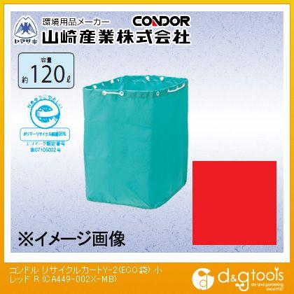 山崎産業(コンドル) リサイクルカートY-2用ECO袋 レッド 小 CA449-002X-MB