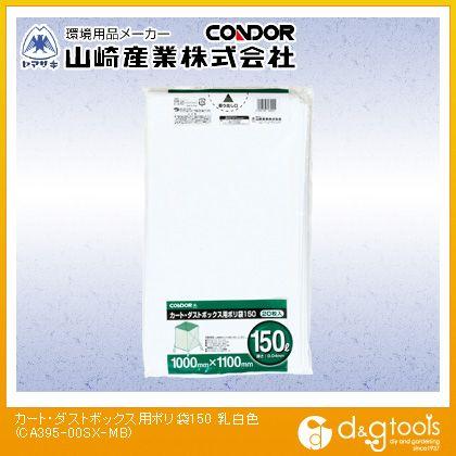 山崎産業(コンドル) コンドル(ゴミ回収用ポリ袋)カートダストボックス用ポリ袋150(20枚入) 乳白色 150L CA395-00SX-MB