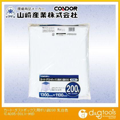 山崎産業(コンドル) コンドル(ゴミ回収用ポリ袋)カートダストボックス用ポリ袋200(10枚入) 乳白色 200L CA395-00LX-MB