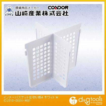 コンドル(バケツ)インナーバスケット仕切り板A ホワイト  CL510-000X-MB