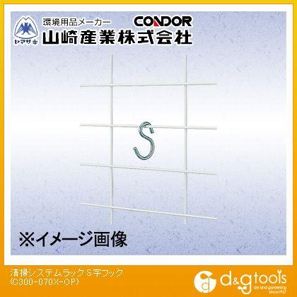 清掃システムラックS字フック   C300-070X-OP
