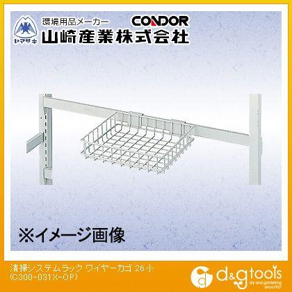 コンドル(清掃用具収納庫)清掃システムラック用ワイヤーカゴ26  小 C300-031X-OP