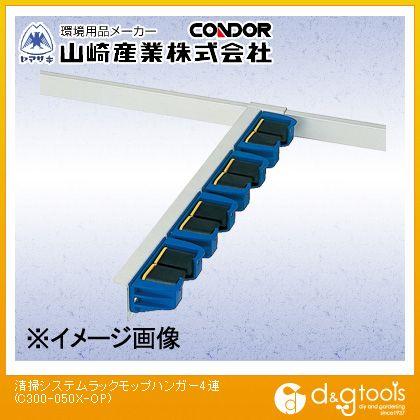 清掃システムラックモップハンガー4連モップかけ   C300-050X-OP