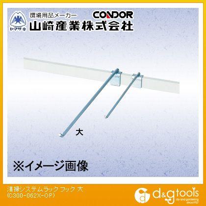 清掃システムラックフック  大 C300-062X-OP