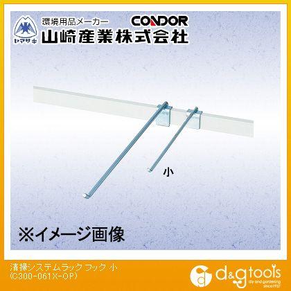 清掃システムラックフック  小 C300-061X-OP