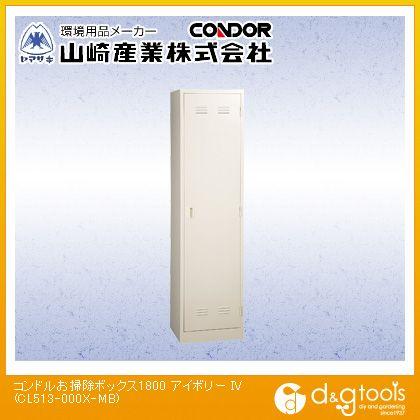 お掃除ボックス1800 アイボリー  CL513-000X-MB