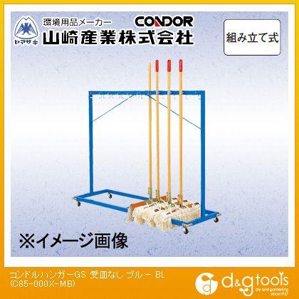 ハンガーGS受皿なし ブルー  C85-000X-MB