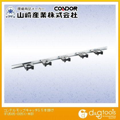 コンドルモップキャッチS5本掛け   FU585-005X-MB