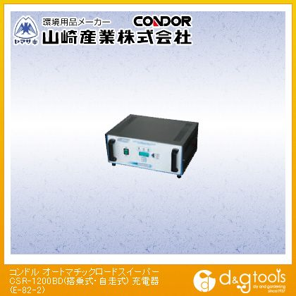 オートマチックロードスイーパーCSR-1200BD(搭乗式・自走式)充電器   E-82-2