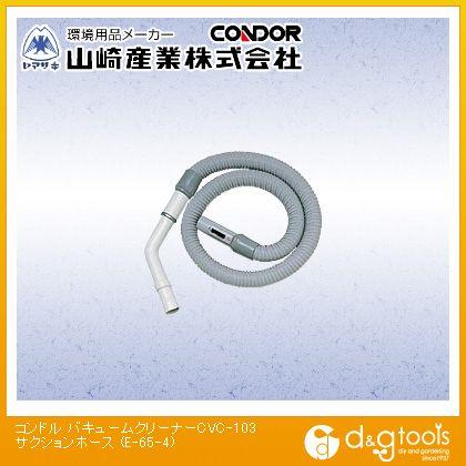 【送料無料】山崎産業(コンドル) バキュームクリーナーCVC-103サクションホース E-65-4 0