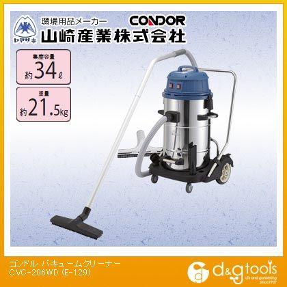 乾湿両用バキュームクリーナーCVC-206WD乾湿両用掃除機   E-129