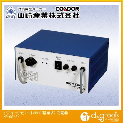 タスキコンビマット3500(搭乗式)充電器   E-90-2