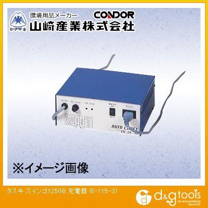 タスキスインゴ1250B充電器   E-115-3