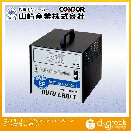 オートマチックスクラバークリーン21充電器   E-99-2