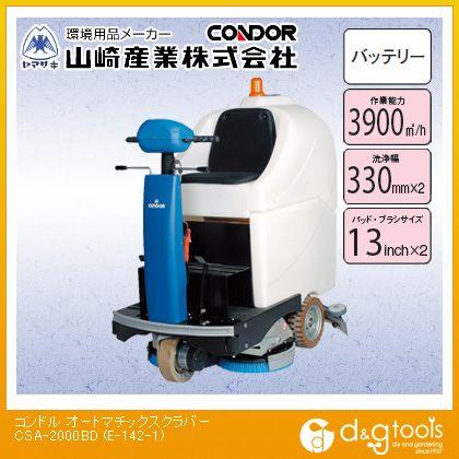 オートマチックスクラバーCSA-2000BD   E-142-1