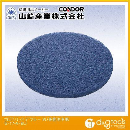 コンドル(ポリシャー用パッド)51ラインフロアパッド9青(表面洗浄用) ブルー 9 E-17-9-BL 5 枚入