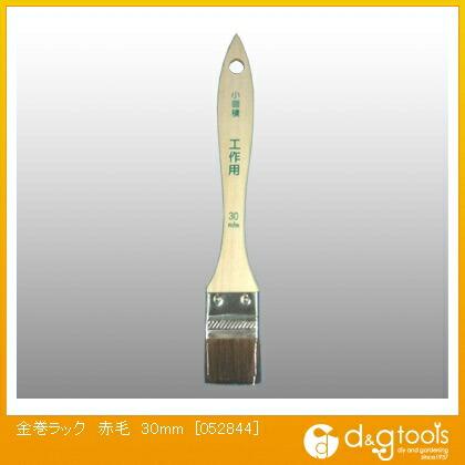 好川産業 金巻ラック刷毛(ハケ)赤毛30mm 052844