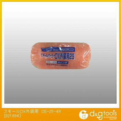 【送料無料】好川産業 スモールローラー刷毛(ハケ)DX外装用25DS-25-4R 821894