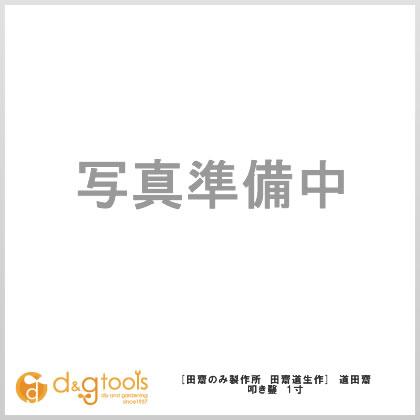 【送料無料】田齋のみ製作所 道田齋面取厚鑿 赤樫柄 1寸(30mm)