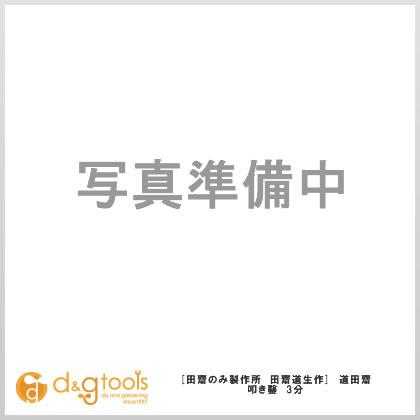 【送料無料】田齋のみ製作所 道田齋面取厚鑿赤樫柄 3分(9mm)