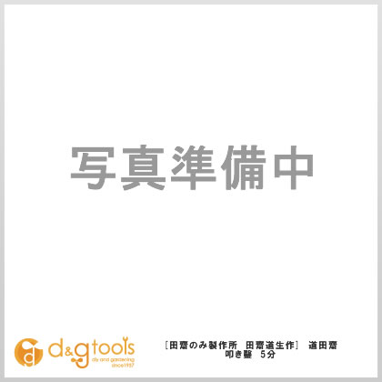 【送料無料】田齋のみ製作所 道田齋面取厚鑿 赤樫柄 5分(15mm)