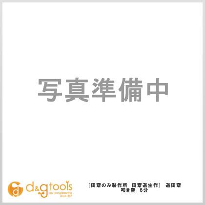 【送料無料】田齋のみ製作所 道田齋面取厚鑿赤樫柄 6分(18mm)