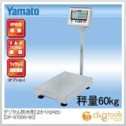 【送料無料】ヤマト 防水形デジタル台はかりDP−6700N−60(検定外品) 860 x 435 x 290 mm DP-6700N-60