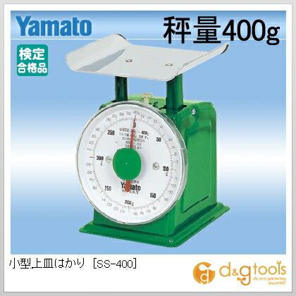 【送料無料】ヤマト 小型上皿はかりYSS−400(400g) 161 x 144 x 195 mm YSS-400
