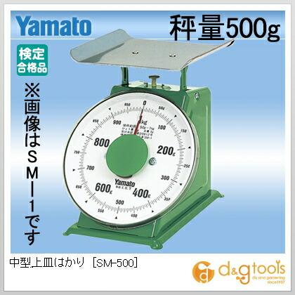 【送料無料】ヤマト 中型上皿はかりYSM−500(500g) 236 x 190 x 223 mm YSM-500 1