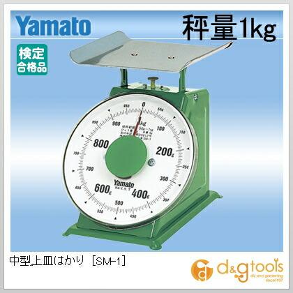 【送料無料】ヤマト 中型上皿はかりYSM−1(1kg) 235 x 189 x 222 mm YSM-1