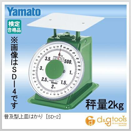 【送料無料】ヤマト 普及型上皿はかりYSD−2(2kg) 304 x 234 x 294 mm YSD-2 0