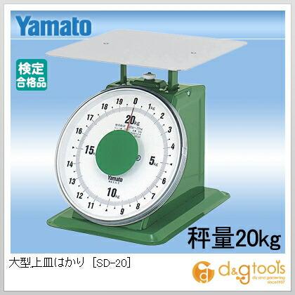 【送料無料】ヤマト 大型上皿はかりYSD−20(20kg) 540 x 325 x 315 mm YSD-20