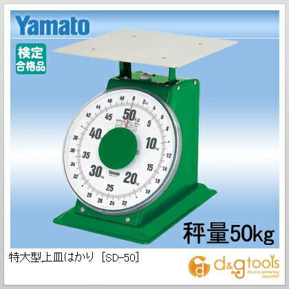 【送料無料】ヤマト 特大型上皿はかりYSD−50(50kg) 360 x 330 x 395 mm YSD-50