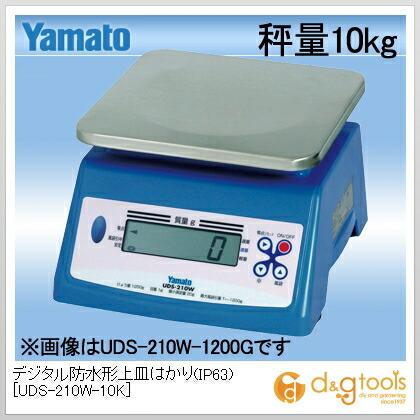 【送料無料】ヤマト 防水形デジタル式上皿自動はかりUDS−210W−10K UDS-210W-10K