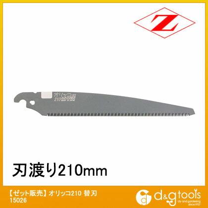 オリッコ210替刃式鋸(のこぎり)替刃   15026