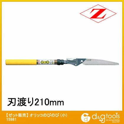 オリッコのびのび900替刃式鋸(のこぎり)折込鋸  小 15981