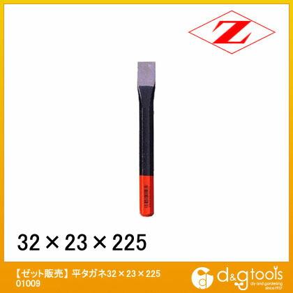 平タガネ  32×23×225 01009