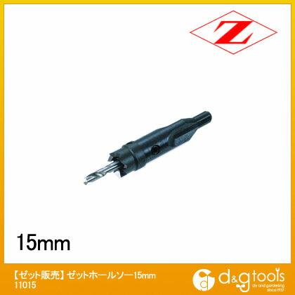 ゼットホールソー  15mm 11015
