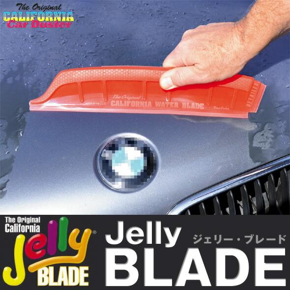 ジェリーブレード Jerry Blade
