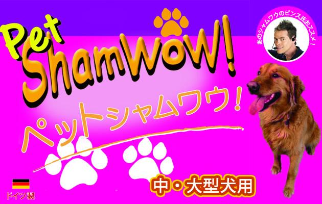 ペットシャムワウ 中・大型犬用