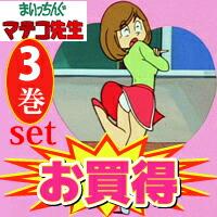 【まいっちんぐマチコ先生 3巻セット】