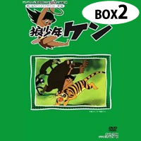 【狼少年ケン DVD-BOX Part2】