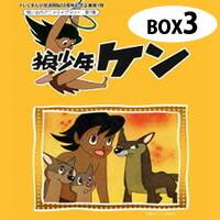 【狼少年ケン DVD-BOX Part3】