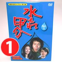 「水もれ甲介」 DVD-BOX【Part1】